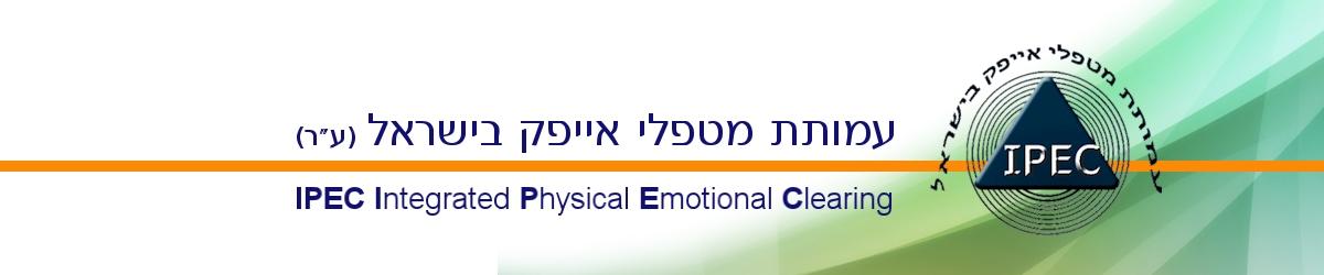 עמותת מטפלי אייפק בישראל